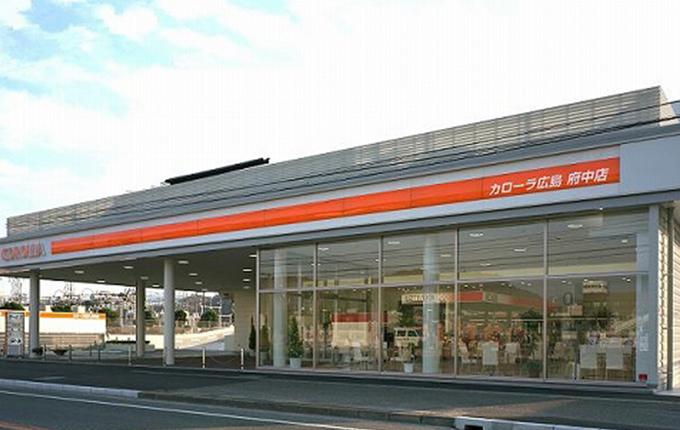 トヨタカローラ広島(株) 府中店