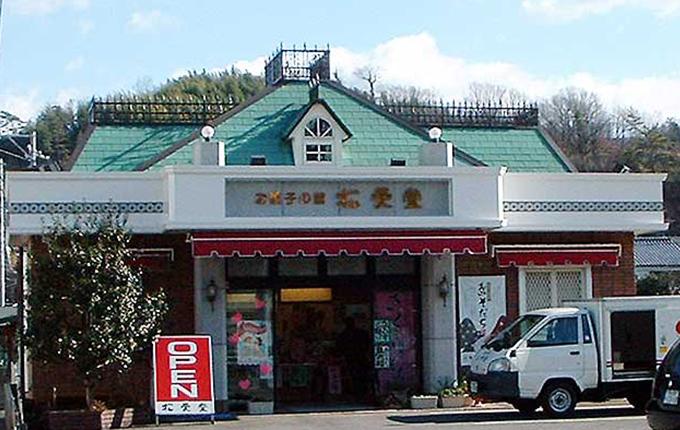 松愛堂 栗原店