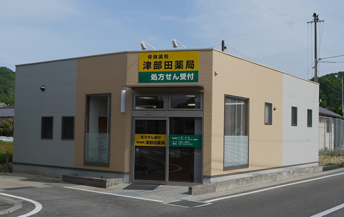 津部田薬局
