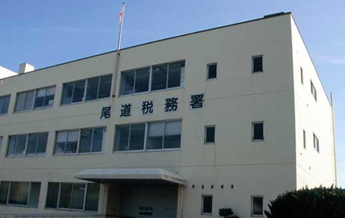 尾道税務署